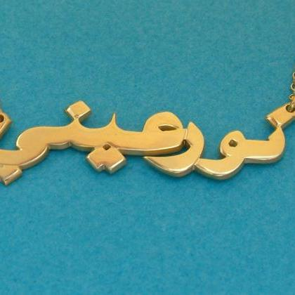 My Name in Arabic 18k GOLD PLATED O..