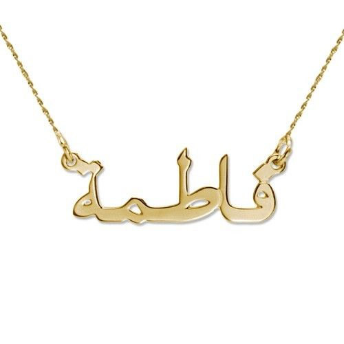 Arabic Gold Necklace ANY name necklace! Custom made UPGRADED .8 mm nameplate tag pendant Farsi Nameplate neckliss Persian Solid 14k Arabic