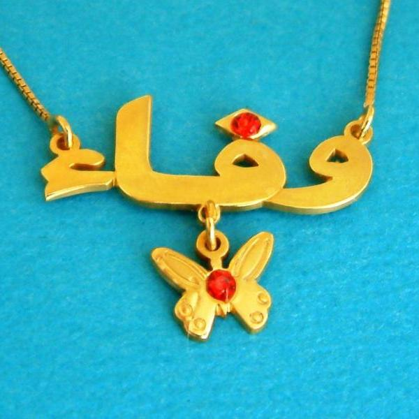 My Name in Arabic ANY name necklace Farsi Persian Arabic chain Personalized and custom made 4U Choose Birthstone crystal Butterfly charm