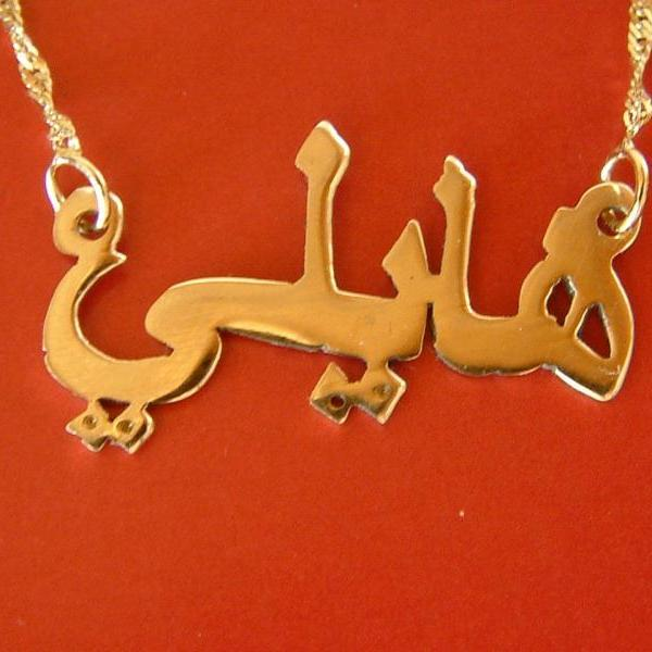 My Name Necklace ANY name in ARABIC! Custom made for you nameplate name tag pendant Farsi Nameplate neckliss Persian Solid 14k Arabic