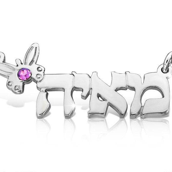 Hebrew Name Necklace Israel Bat Mitzvah Gift Personalized Butterfly design Silver Chain ANY NAME custom made Birthstone crystal Kabbalah